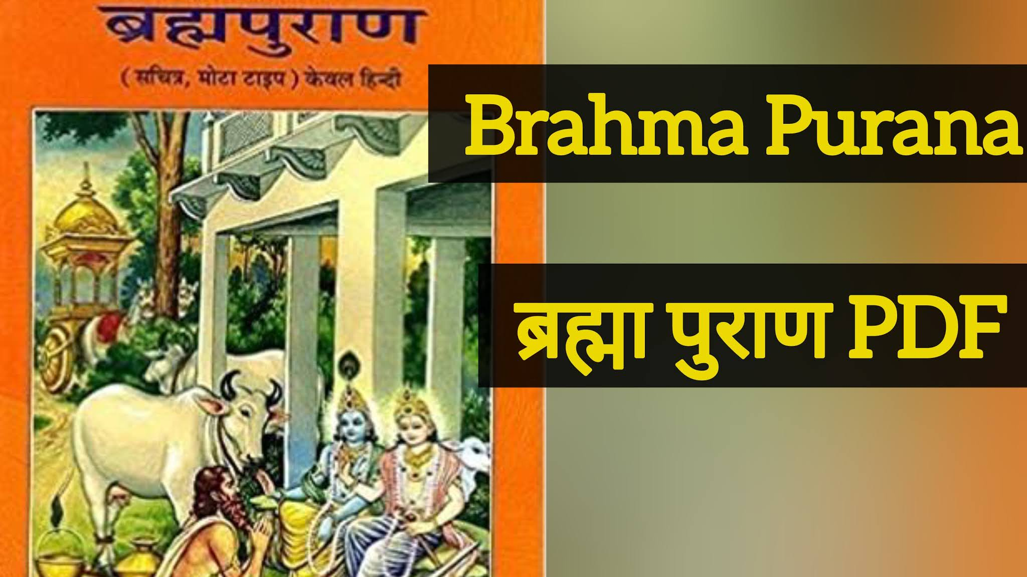 Brahma Purana (ब्रह्म पुराण) PDF in Sanskrit, Hindi