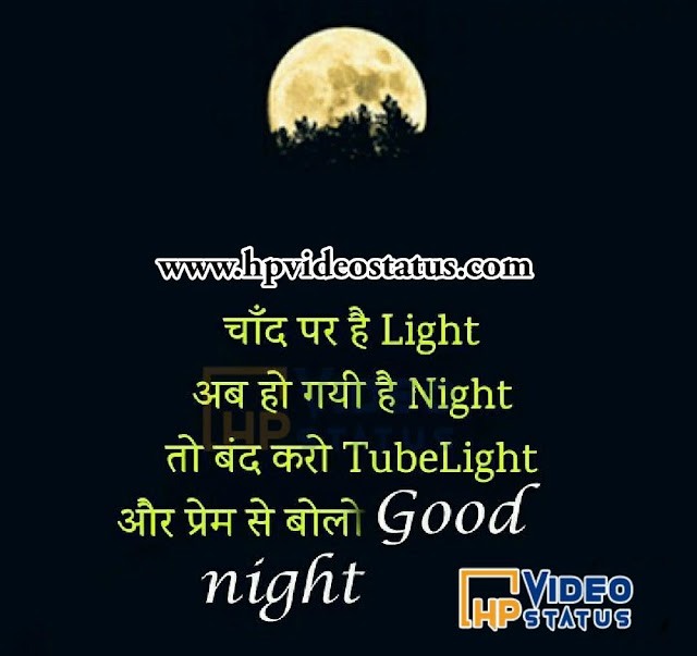 good night quotes