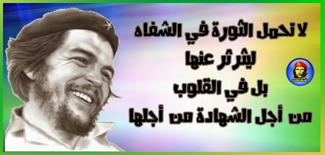 لا تحمل الثورة في الشفاه ليثرثر عنها بل في القلوب من أجل الشهادة من أجلها