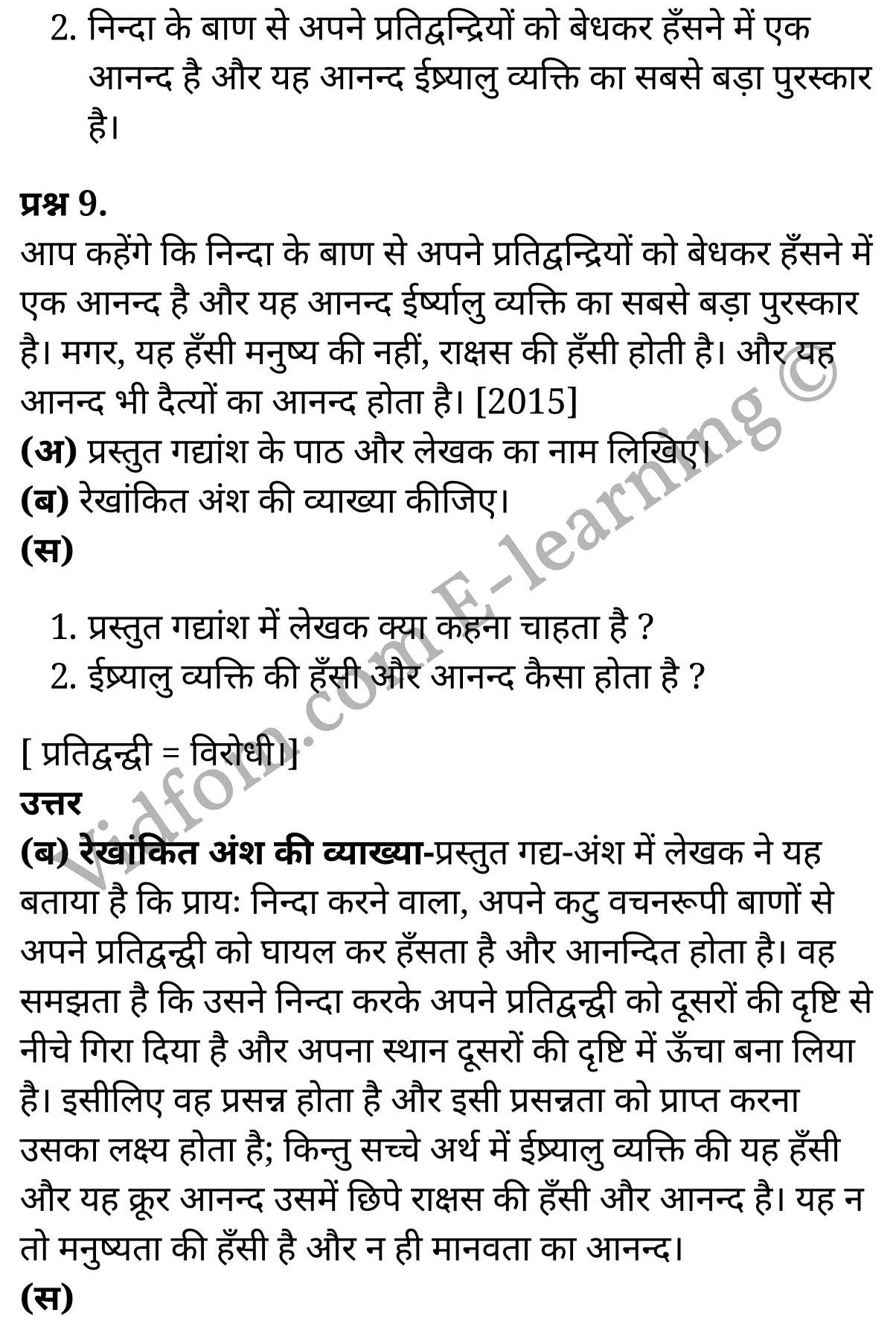 कक्षा 10 हिंदी  के नोट्स  हिंदी में एनसीईआरटी समाधान,     class 10 Hindi Gadya Chapter 5,   class 10 Hindi Gadya Chapter 5 ncert solutions in Hindi,   class 10 Hindi Gadya Chapter 5 notes in hindi,   class 10 Hindi Gadya Chapter 5 question answer,   class 10 Hindi Gadya Chapter 5 notes,   class 10 Hindi Gadya Chapter 5 class 10 Hindi Gadya Chapter 5 in  hindi,    class 10 Hindi Gadya Chapter 5 important questions in  hindi,   class 10 Hindi Gadya Chapter 5 notes in hindi,    class 10 Hindi Gadya Chapter 5 test,   class 10 Hindi Gadya Chapter 5 pdf,   class 10 Hindi Gadya Chapter 5 notes pdf,   class 10 Hindi Gadya Chapter 5 exercise solutions,   class 10 Hindi Gadya Chapter 5 notes study rankers,   class 10 Hindi Gadya Chapter 5 notes,    class 10 Hindi Gadya Chapter 5  class 10  notes pdf,   class 10 Hindi Gadya Chapter 5 class 10  notes  ncert,   class 10 Hindi Gadya Chapter 5 class 10 pdf,   class 10 Hindi Gadya Chapter 5  book,   class 10 Hindi Gadya Chapter 5 quiz class 10  ,   कक्षा 10 ईष्र्या तू न गयी मेरे मन से,  कक्षा 10 ईष्र्या तू न गयी मेरे मन से  के नोट्स हिंदी में,  कक्षा 10 ईष्र्या तू न गयी मेरे मन से प्रश्न उत्तर,  कक्षा 10 ईष्र्या तू न गयी मेरे मन से के नोट्स,  10 कक्षा ईष्र्या तू न गयी मेरे मन से  हिंदी में, कक्षा 10 ईष्र्या तू न गयी मेरे मन से  हिंदी में,  कक्षा 10 ईष्र्या तू न गयी मेरे मन से  महत्वपूर्ण प्रश्न हिंदी में, कक्षा 10 हिंदी के नोट्स  हिंदी में, ईष्र्या तू न गयी मेरे मन से हिंदी में कक्षा 10 नोट्स pdf,    ईष्र्या तू न गयी मेरे मन से हिंदी में  कक्षा 10 नोट्स 2021 ncert,   ईष्र्या तू न गयी मेरे मन से हिंदी  कक्षा 10 pdf,   ईष्र्या तू न गयी मेरे मन से हिंदी में  पुस्तक,   ईष्र्या तू न गयी मेरे मन से हिंदी में की बुक,   ईष्र्या तू न गयी मेरे मन से हिंदी में  प्रश्नोत्तरी class 10 ,  10   वीं ईष्र्या तू न गयी मेरे मन से  पुस्तक up board,   बिहार बोर्ड 10  पुस्तक वीं ईष्र्या तू न गयी मेरे मन से नोट्स,    ईष्र्या तू न गयी मेरे मन से  कक्षा 10 नोट्स 2021 ncert,   ईष्र्या तू न गयी मेरे मन से  कक्षा 10 pdf,   ईष्र्या तू न गयी मेरे मन से  पुस्तक,