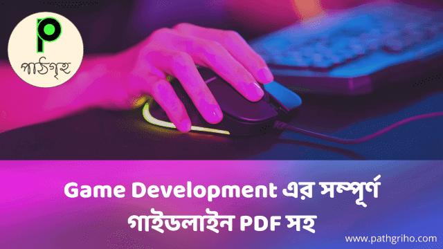 Game Development এর সম্পূর্ণ গাইডলাইন PDF সহ
