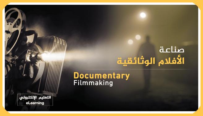 دورة مجانية عبر الإنترنت من معهد الجزيرة للإعلام  حول صناعة الأفلام الوثائقية صناعة الأفلام الوثائقية aljazeera مهارات التصوير المونتاج  السيناريو  كتابة التعليق