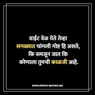 Marathi Status : 500+ Marathi Whatsapp Status