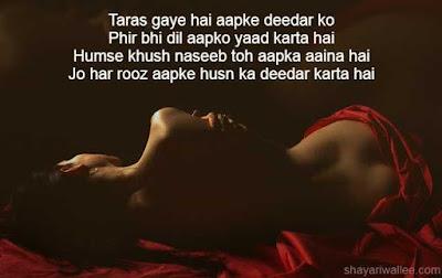 very romantic shayari two line