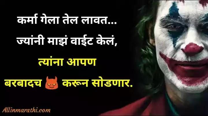 Kadak status marathi