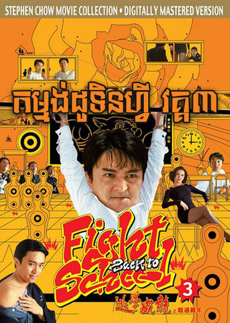 Fight Back to School III Khmer Dubbed