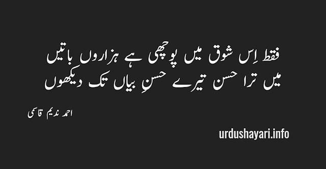 Faqat es Shoq mie Pochi hay Hazaroon Batain love Urdu Shayari by Ahmad Nadeem Qasmi - 2 lines image poetry