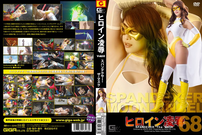 TRE-68 Heroine Give up Vol.68 SPANDEXER Topeng