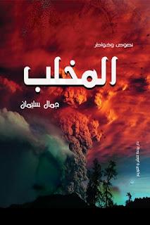 تحميل كتاب المخلب PDF جمال سليمان