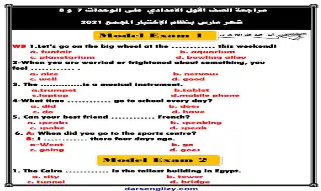 12 نموذج امتحان  لغة انجليزية على الوحدتين السابعة والثامنة للصف الاول الاعدادى الترم الثانى 2021