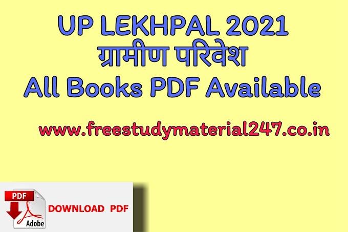 Gramin Parivesh(Gramin परिवेश) Book for UP LEKHPAL