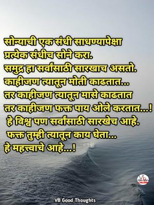 संधी-Marathi-Suvichar-Suvichar-in-Marathi-Language-Good-thought-सुंदर-विचार-सुविचार-फोटो-marathi-suvichar-with-images