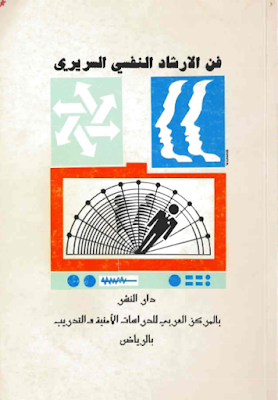 الكتاب الثاني: (فن الإرشاد النفسي السريري) - محمد حمدي حجار