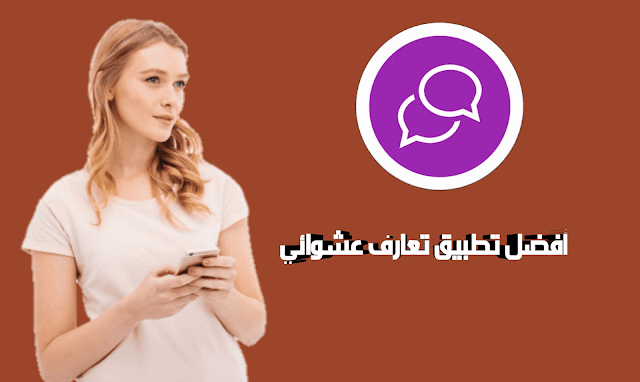 Download randochat for anonymous dating and random chat