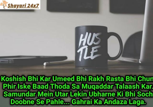 Motivational shayari - Top 15 motivational shayari in hindi