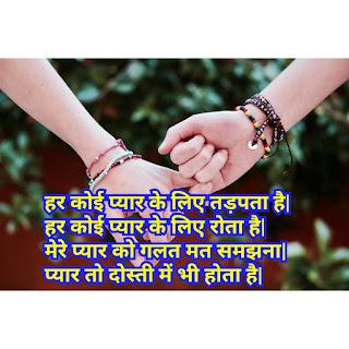 hindi shayari dosti