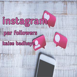 Instagram-par-followers-kaise-badhaye.