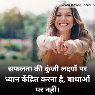 अच्छे विचार हिंदी में