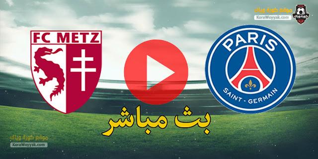 نتيجة مباراة ميتز وباريس سان جيرمان اليوم 24 ابريل 2021 الدوري الفرنسي