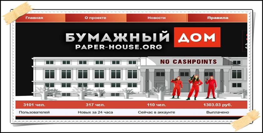 Мошенническая игра paper-house.org – Отзывы, развод, платит или лохотрон? Информация!