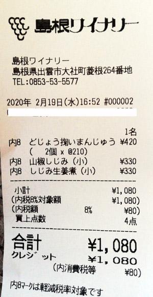 島根ワイナリー 2020/2/19 のレシート