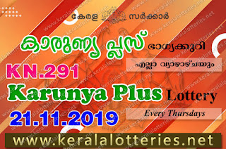 "KeralaLotteries.net, ""kerala lottery result 21 11 2019 karunya plus kn 291"", karunya plus today result : 21-11-2019 karunya plus lottery kn-291, kerala lottery result 21-11-2019, karunya plus lottery results, kerala lottery result today karunya plus, karunya plus lottery result, kerala lottery result karunya plus today, kerala lottery karunya plus today result, karunya plus kerala lottery result, karunya plus lottery kn.291 results 21-11-2019, karunya plus lottery kn 291, live karunya plus lottery kn-291, karunya plus lottery, kerala lottery today result karunya plus, karunya plus lottery (kn-291) 21/11/2019, today karunya plus lottery result, karunya plus lottery today result, karunya plus lottery results today, today kerala lottery result karunya plus, kerala lottery results today karunya plus 21 11 19, karunya plus lottery today, today lottery result karunya plus 21-11-19, karunya plus lottery result today 21.11.2019, kerala lottery result live, kerala lottery bumper result, kerala lottery result yesterday, kerala lottery result today, kerala online lottery results, kerala lottery draw, kerala lottery results, kerala state lottery today, kerala lottare, kerala lottery result, lottery today, kerala lottery today draw result, kerala lottery online purchase, kerala lottery, kl result,  yesterday lottery results, lotteries results, keralalotteries, kerala lottery, keralalotteryresult, kerala lottery result, kerala lottery result live, kerala lottery today, kerala lottery result today, kerala lottery results today, today kerala lottery result, kerala lottery ticket pictures, kerala samsthana bhagyakuri"