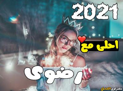 2021 احلى مع رضوى