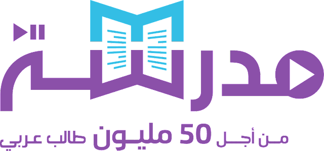 شرح منصة Madrasa للتعليم الاكتروني عن بعد في العالم العربي