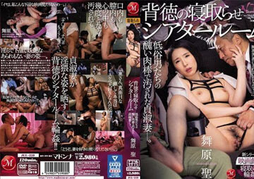 JUL-259 Eng Sub The Room of the Immoral Cuckold Theater
