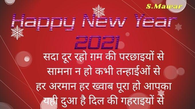 Naya- Saal-Shayari | Happy-New-Year-2021-Wishes-Massage-in-Hindi | Naya-Saal-2021-Shayari-Wishes-Massage-in-Hindi