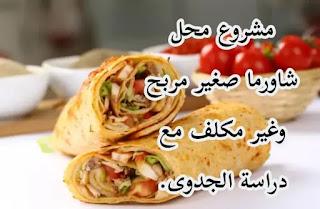 مشروع شاورما : دراسة جدوى مشروع محل شاورما - مطعم شاورما دجاج مغربي سوري في السعودية أو في مصر.