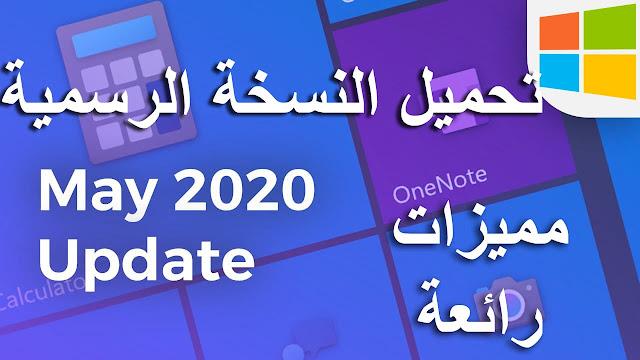 تحميل ويندوز 10 اخر اصدار 2004 تحديث مايو 2020 النسخة النهائية