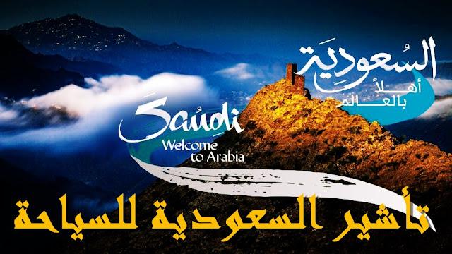 تأشيرة السعودية للسياحة - احصل الان على تاشير للسعودية بــ 2000 ج مصري فقط
