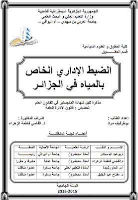 مذكرة ماجستير: الضبط الإداري الخاص بالمياه في الجزائر PDF