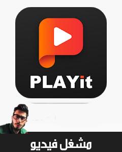 برنامج PLAYit ,تحميل PLAYit ,تنزيل PLAYit ,تطبيق PLAYit ,تحميل برنامج PLAYit ,تنزيل برنامج PLAYit ,تحميل تطبيق PLAYit ,تنزيل تطبيق PLAYit ,PLAYit تحميل,PLAYit تنزيل