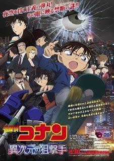 名探偵コナン 劇場版 | 第18作 異次元の狙撃手 Dimensional Sniper | Detective Conan Movies | Hello Anime !