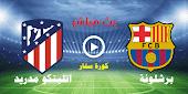تعادل سلبي بين برشلونة وأتلتيكو يصب في مصلحة  ريال مدريد  كورة ستار kora star  في الدوري الاسباني