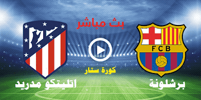مشاهدة مباراة برشلونة واتلتيكو مدريد بث مباشر يلا كورة في الدوري الاسباني  barcelona-vs-atletico-madrid