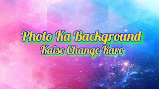 Photo Ka Background Kaise Change Kare