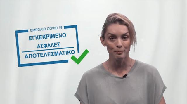 Τηλεοπτικό σποτ της Περιφέρειας Πελοποννήσου για την ανάγκη του εμβολιασμού (βίντεο)