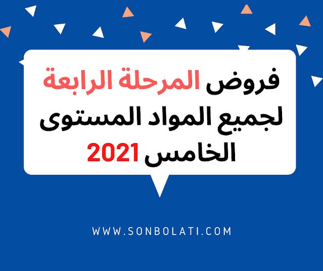 فروض المرحلة الرابعة لجميع المواد المستوى الخامس 2021