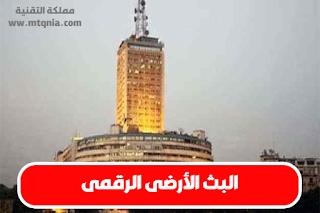 البث الأرضى الرقمى فى مصر