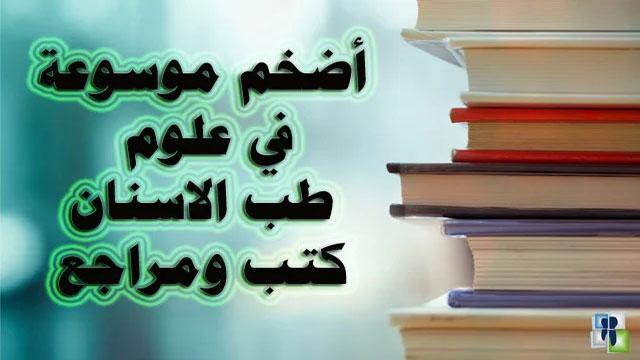 مراجع طب أسنان كتب ومحاضرات