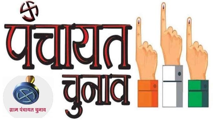 सुगबुगाहट : पंचायत चुनाव के लिए अब तेज हो जाएगी प्रक्रिया, 15 सितंबर के बाद नामांकन सूची के लिए काम शुरू किया जाएगा