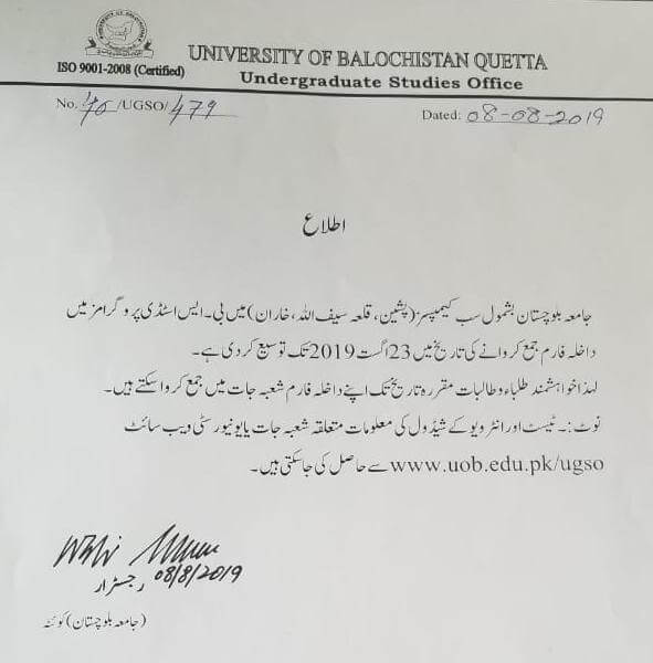 University of balochistan admissin date extended 2019