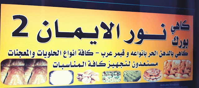 تعيينات جديدة في معجنات وحلويات نور الإيمان في بغداد؟