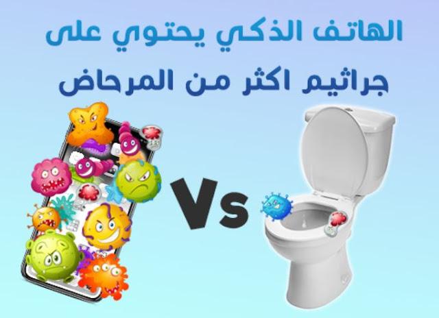 تنظيف الهاتف الذكي يحتوي جراثيم اكثر ب 18 مرات من المرحاض