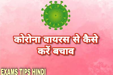 कोरोना वायरस से कैसे करें बचाव, Corona Virus se Kaise Karen Bachaw, how to prevent from corona virus