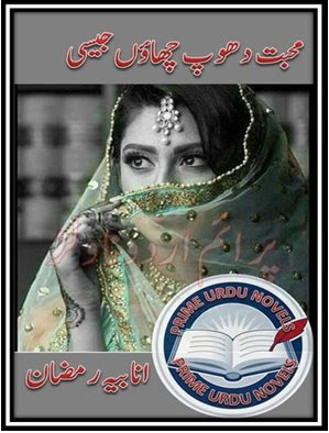 Free download Mohabbat dhoop chaon jesi novel by Anabia Ramzan pdf
