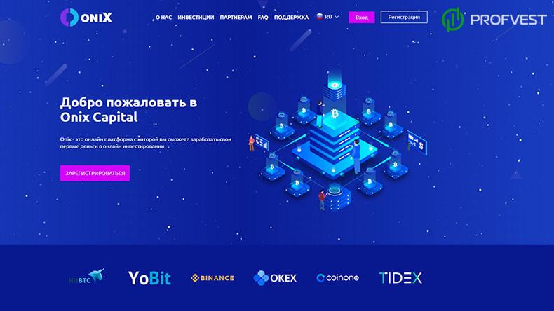Новости от Onix